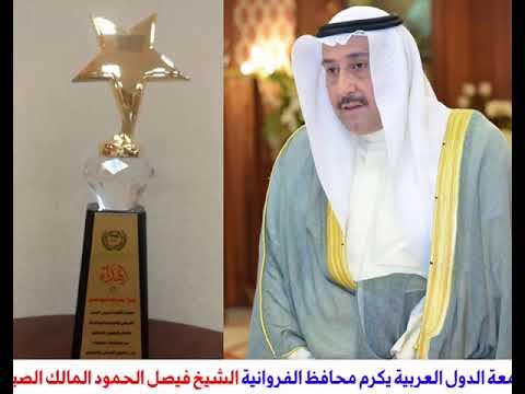 الإتحاد العربي للعمل الإنساني والتنمية المستدامة بجامعة الدول العربية يكرّم الشيخ فيصل الحمود لعطائه وتواصله على المستويين المحلي والخارجي
