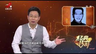 《经典传奇》谍战风云 红色特工王李克农 20191018