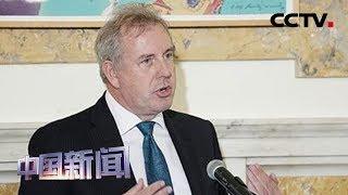 [中国新闻] 英国驻美大使辞职 冀平息猜测   CCTV中文国际