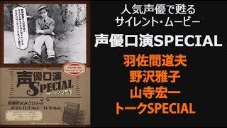 声優口演SPECIAL 11月7日(土)・8日(日)有楽町よみうりホールにて開...