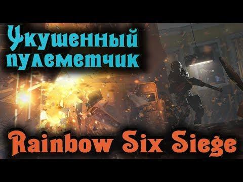 БЕШЕНЫЙ ПУЛЕМЕТЧИК - RAINBOW SIX SIEGE
