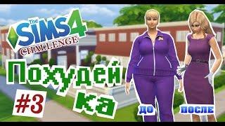 The Sims 4 Challenge. Похудей-ка. 1 сезон. 3 часть.