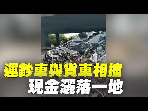 江蘇運鈔車與貨車相撞,致2亡4傷。2021年9月8日江蘇宜興,一輛運鈔車與重型半掛車相撞,車頭部位被完全擠壓變形,大量現金灑落一地。| #大紀元新聞網