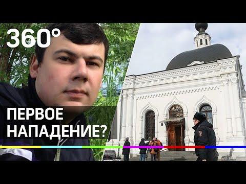 Поножовщина в храме: