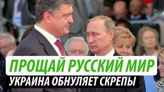 Прощай русский мир! Украина обнуляет «духовные скрепы»