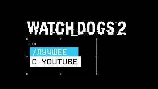 Watch Dogs 2 - Лучшее с YouTube