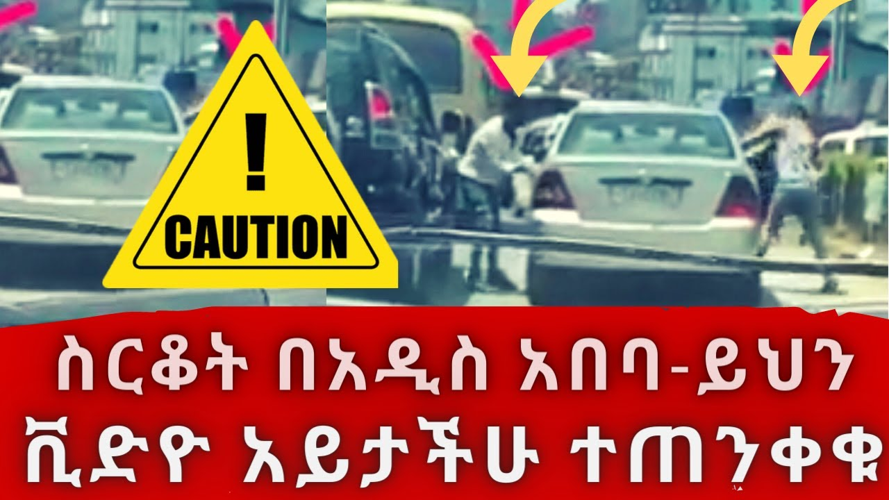 What's happening in Addis Abeba these days