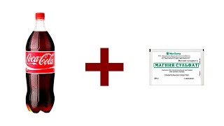 В колу добавил слабительное средство / The Coca-Cola added laxative