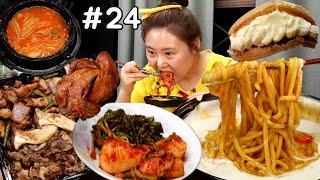 #24 일상 먹방 (크림카레우동, 전기구이통닭, 맥주,…