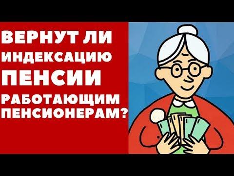 Вернут ли индексацию пенсии работающим пенсионерам в 2019г