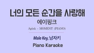 에이핑크(Apink) - 너의 모든 순간을 사랑해(MOMENT) PIANO (남자키 Male) 노래방 Kar…