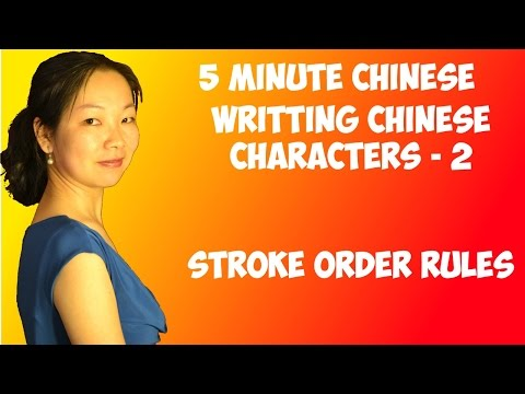Learn How To Write Chinese Characters