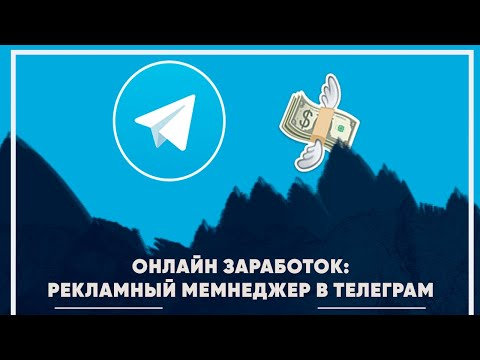Заработок на рекламе в телеграм. Рекламный менеджер телеграм каналов. Онлайн профессия!