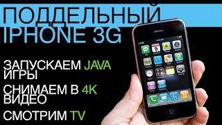 Поддельный IPHONE 3G | Обзор смартфона из подвала | model k599 |