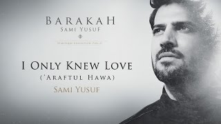 Sami Yusuf  I Only Knew Love (Araftul Hawa) | Official Audio