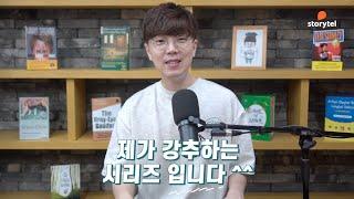 승규쌤이 강추하는 AR지수 2점대 영어 오디오북은? (…