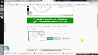 Как быстро и бесплатно скачать любое видео из ВКонтакте или с Ютуба к себе на компьютер