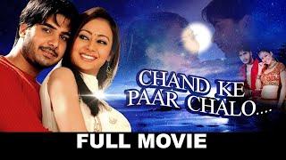Chand Ke Paar Chalo (Full Official Movie) Saahib (Sahib Chopra)    Manoranjan Punjabi