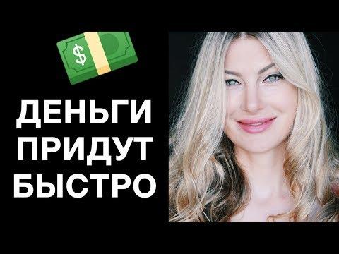Как привлечь деньги в дом видео