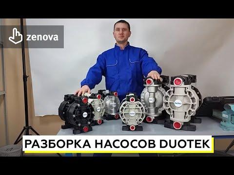 Сборка/разборка насосов Duotek AF0065, AF0100, AF0160, AF0250
