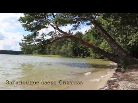 Загадочное озеро Свитязь