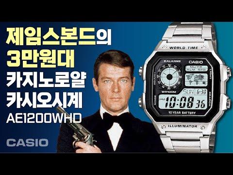 [007본드워치] 카시오 월드타임 시계 AE1200WHD
