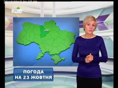 Телеканал Київ: Погода на 23.10.17