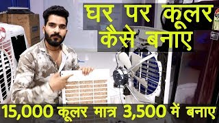 घर पर कूलर कैसे बनाये बिलकुल सस्ता || How to make Air cooler at Home || Cheapest Air Cooler
