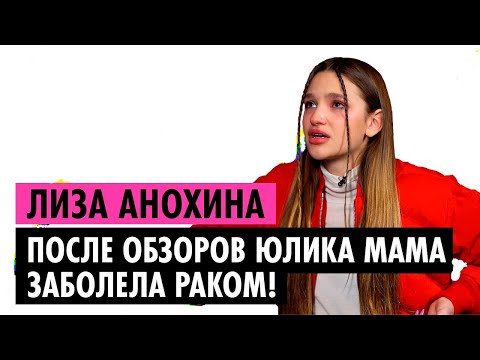 Лиза Анохина - Пушка 2021 реакция Юлик