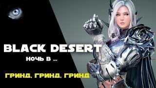 Утро в Black Desert Online. Отвечаю на вопросы по игре.