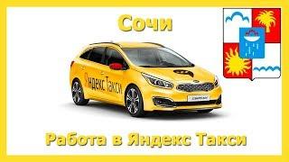 Работа в Яндекс Такси 🚖 Сочи на своём авто или на авто компании