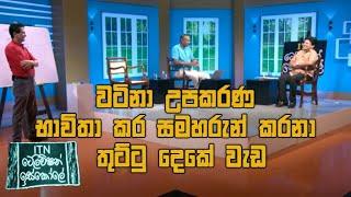 ITN Television Iskole - (2020-11-07) | ITN Thumbnail