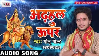 Golu Gold का सबसे हिट गाना - Adhaul Upar -अढहुल ऊपर - Pujanawa Kala Maai Ke -Bhojpuri Devi Geet 2017