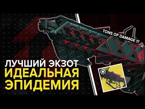 Destiny 2. Впечатления от экзотика. Идеальная эпидемия - лучшая винтовка для PvE !