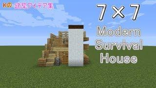 【マインクラフト】7×7 House【 7×7 モダンサバイバルハウスの作り方】建築アイデア集218