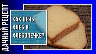 🍞 Как печь хлеб в хлебопечке?