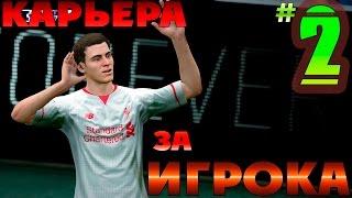 FIFA 16 Карьера за игрока #2 Игра с Арсеналом!