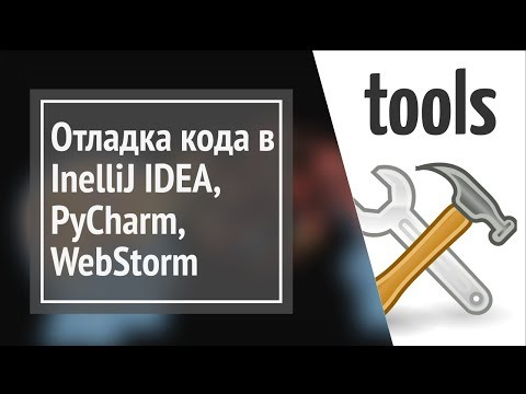Отладка программ в IntelliJ IDEA, PhpStorm, PyCharm, WebStrom, RubyMine