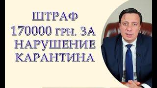 Штрафы до 170000 гривен за нарушение карантина