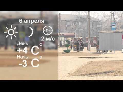 Погода в Канске на 6 апреля
