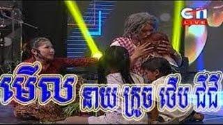 Pekmi comedy ctn 14 August 2016 - Ctn comedy 14  August 2016 - Khmer comedy 14 August 2016