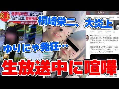 【ゆりみん】日韓カップルYouTuberが深夜生放送で大喧嘩でやばい…桐崎栄二が自作自演動画でニュース沙汰…