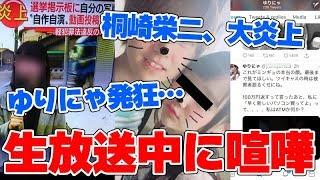 YouTube闇ニュース2018 カップルYouTuber生放送中に深夜に大喧嘩でやばい…桐崎栄二が自作自演動画でニュース沙汰…
