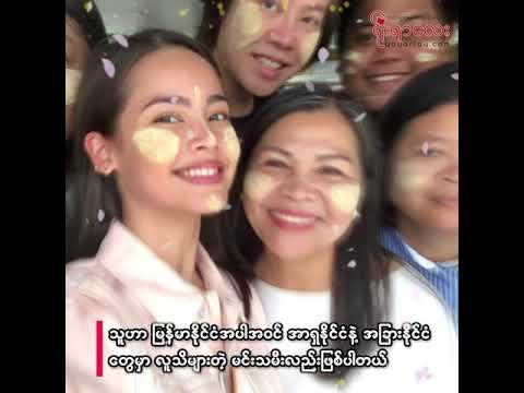 အင်စတာဂရမ်မှာ Follower (၁၀) သန်းပိုင်ဆိုင်ထားတဲ့ ထိုင်းမင်းသမီးချောလေး Yaya Urassaya