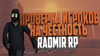 ПРОВЕРКА ИГРОКОВ НА ЧЕСТНОСТЬ! - RADMIR RP