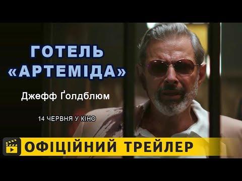трейлер Готель «Артеміда» (2018) українською