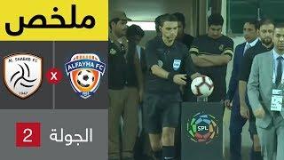 ملخص مباراة الفيحاء والشباب في الجولة 2 من دوري كأس الأمير محمد بن سلمان للمحترفين