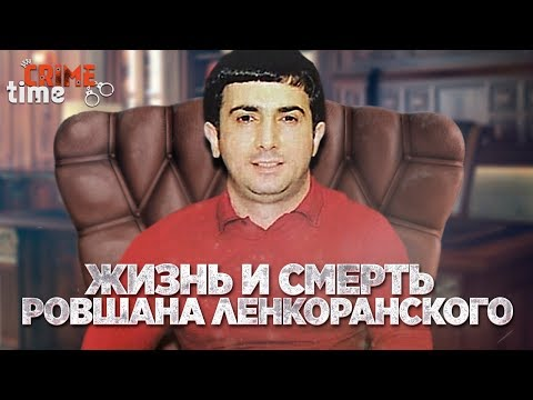 Жизнь и смерть Ровшана Ленкоранского