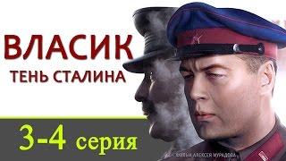 Власик тень Сталина 3-4 серия / Русские новинки фильмов 2017 #анонс Наше кино