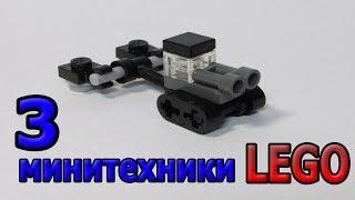 лего самоделка минимализм танк , бульдозер , трактор минитехника микромасштаб